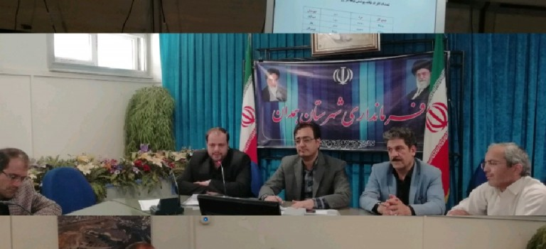 برگزاري ستاد توسعه بيمه اجتماعي كشاورزان، روستائيان و عشاير شهرستان همدان